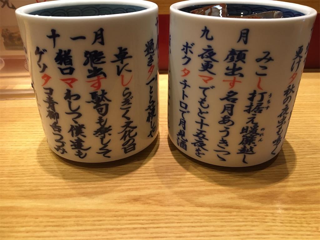f:id:tetsuuma:20200531154112j:image