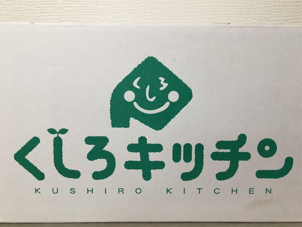 f:id:tetsuuma:20200620072409j:image
