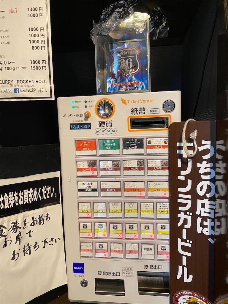 f:id:tetsuuma:20200621141201j:image