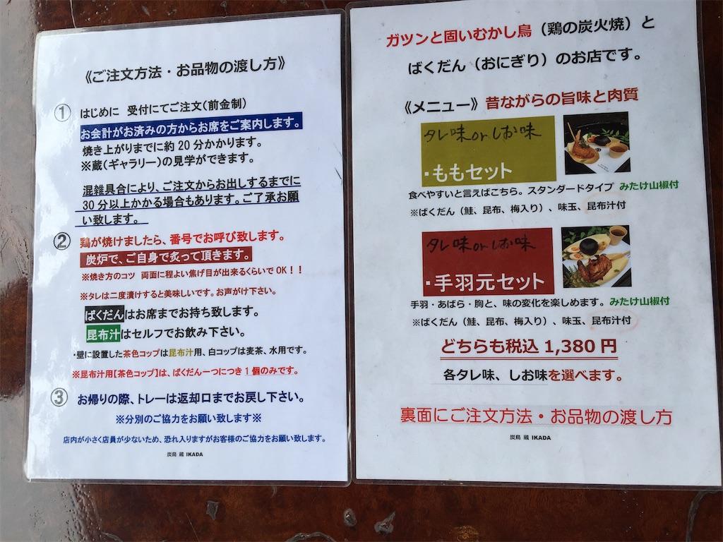 f:id:tetsuuma:20200627200601j:image