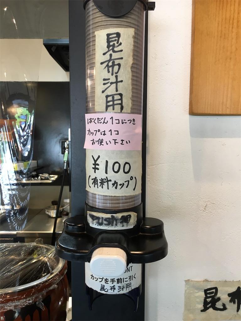 f:id:tetsuuma:20200628091519j:image