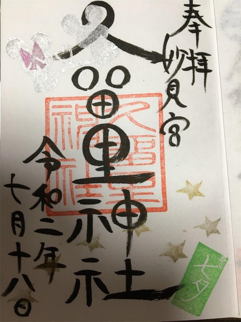 f:id:tetsuuma:20200719193215j:image