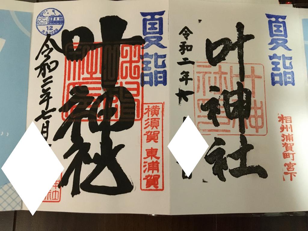 f:id:tetsuuma:20200725111755p:image
