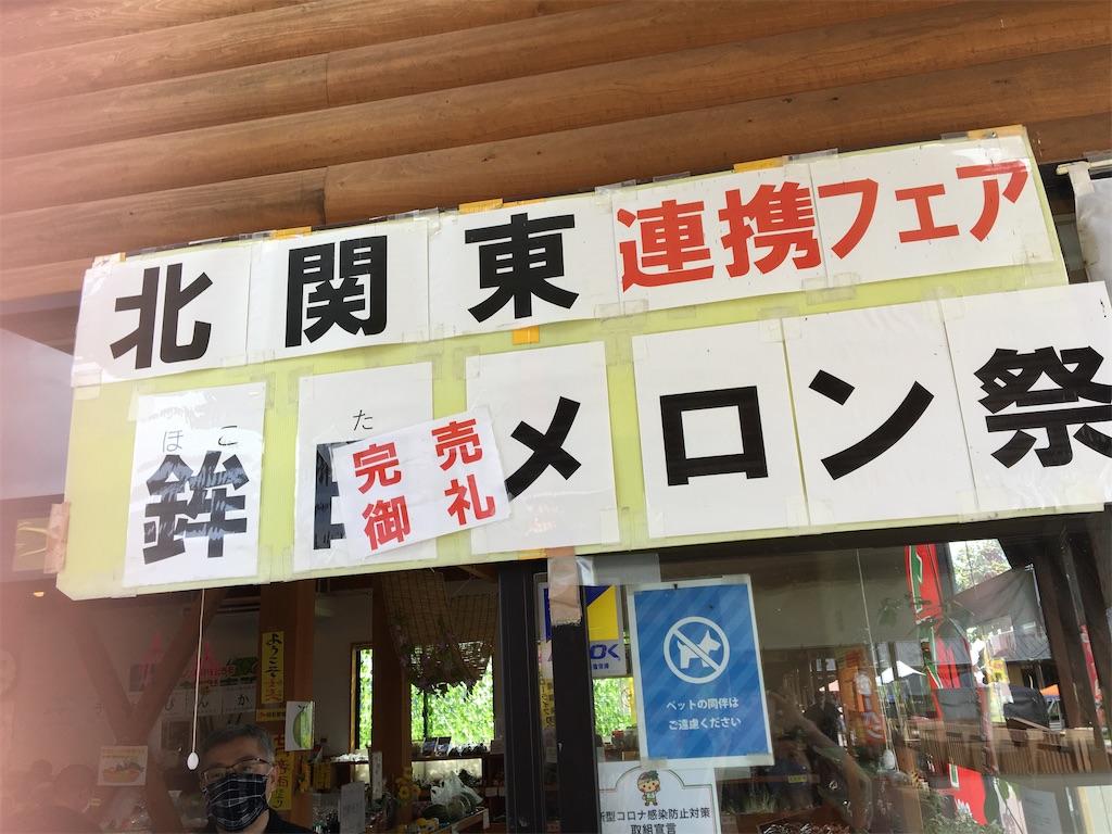 f:id:tetsuuma:20200802184901j:image