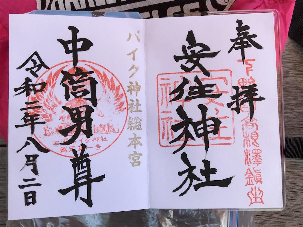f:id:tetsuuma:20200802191931j:image
