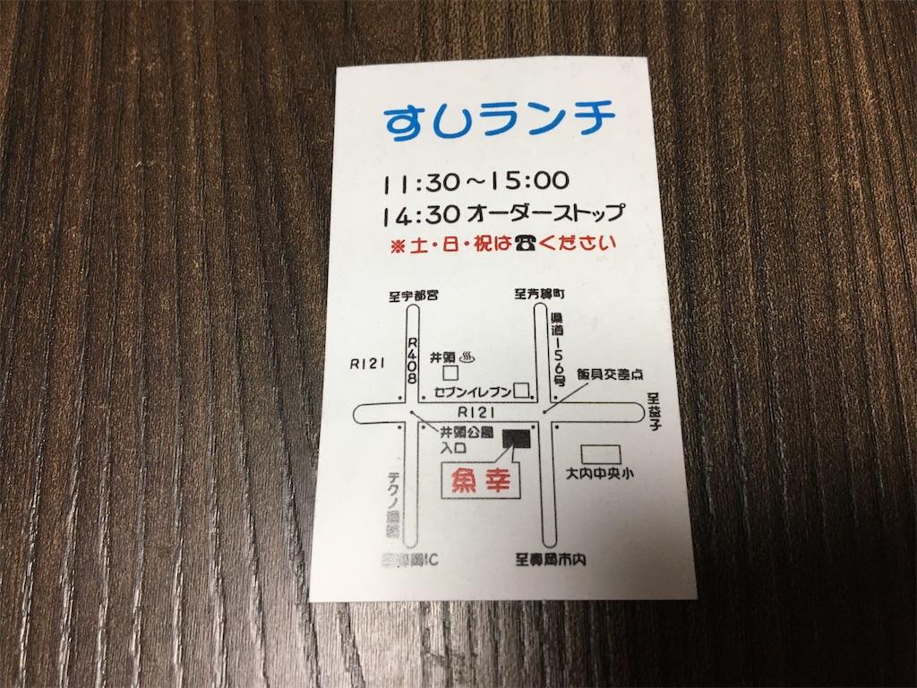 f:id:tetsuuma:20200808170253j:image