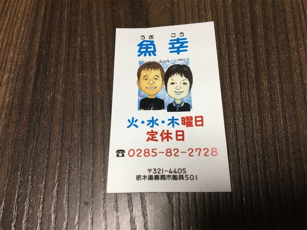 f:id:tetsuuma:20200808170258j:image