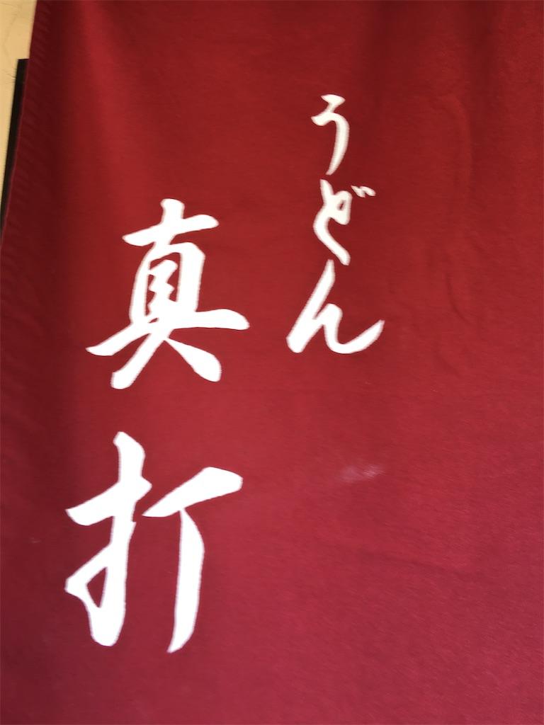 f:id:tetsuuma:20200829165701j:image