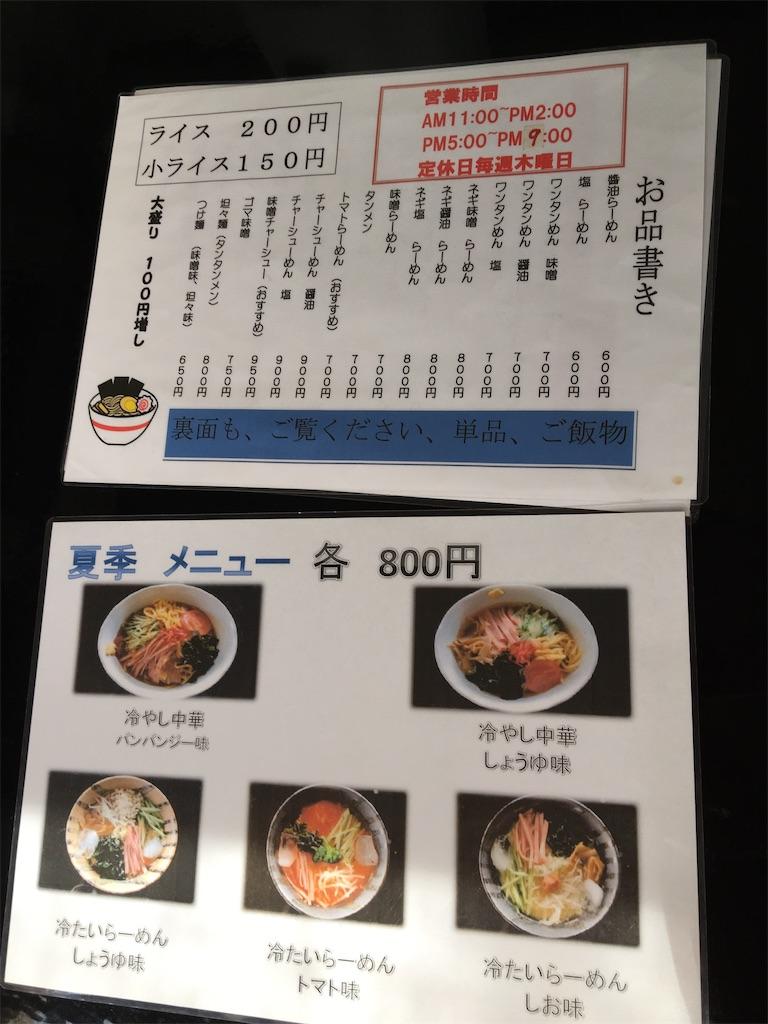 f:id:tetsuuma:20200905155737j:image