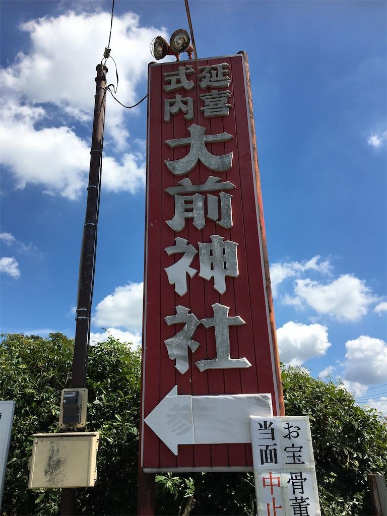 f:id:tetsuuma:20200906140141j:image