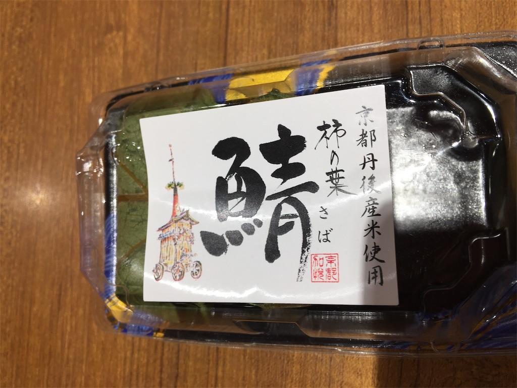 f:id:tetsuuma:20200925181450j:image