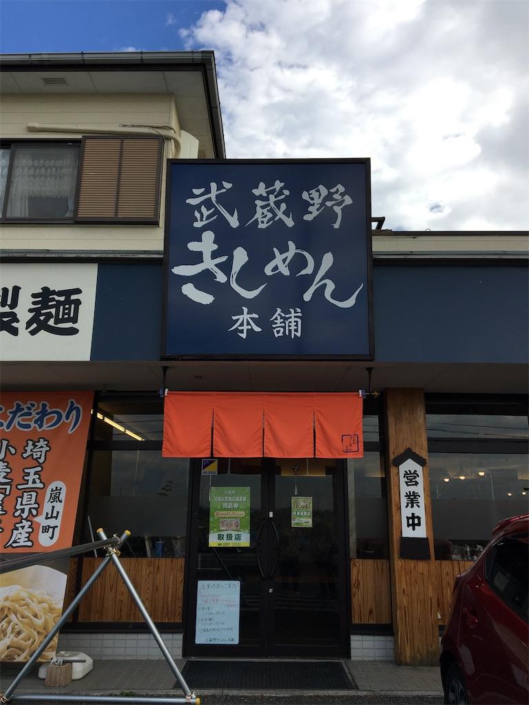 f:id:tetsuuma:20201107121125j:image