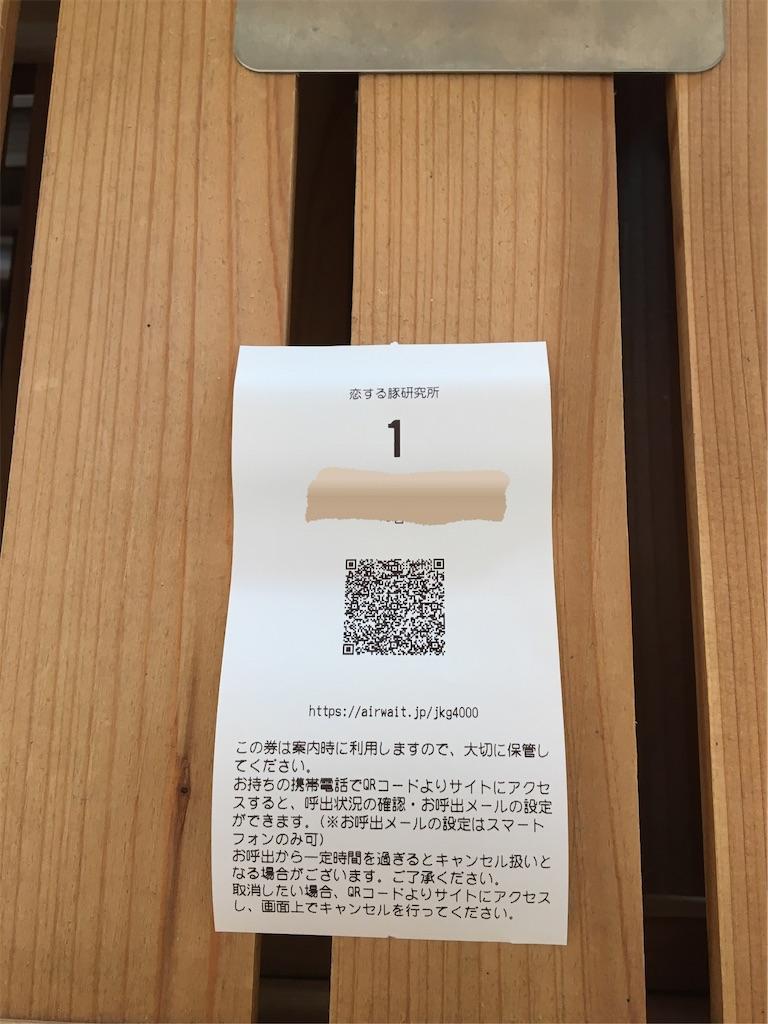 f:id:tetsuuma:20201220164928j:image