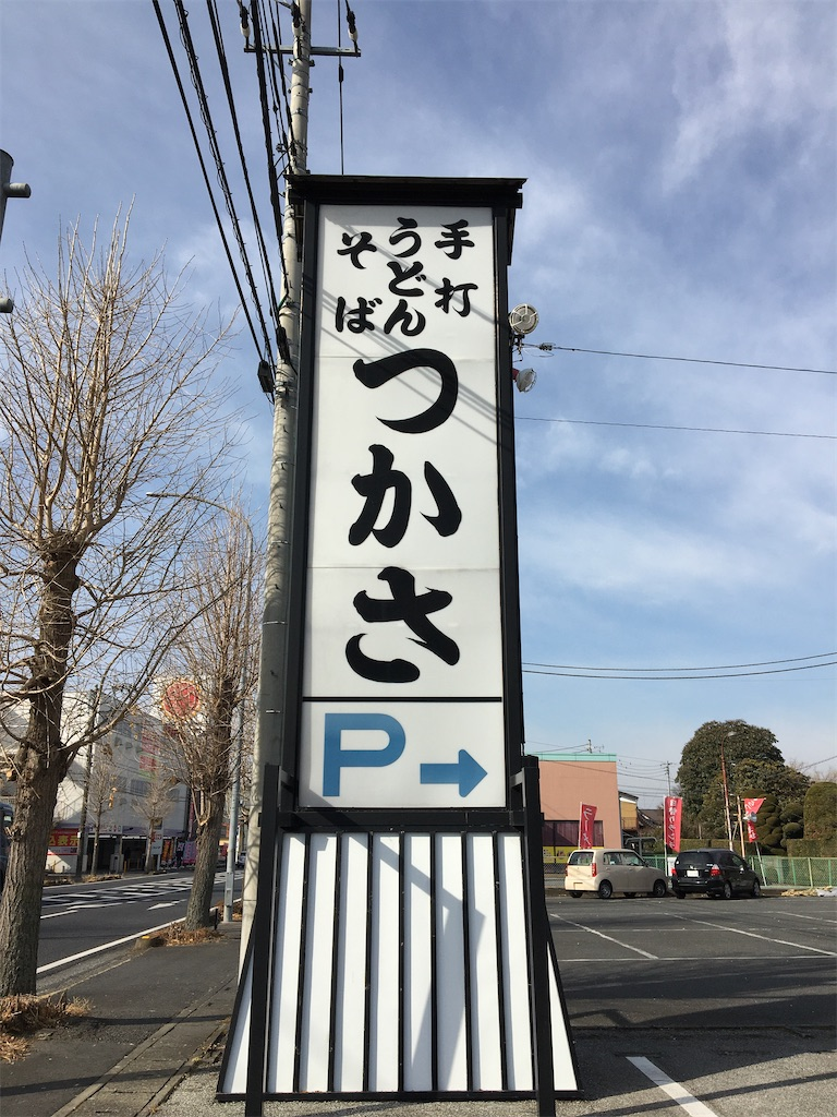 f:id:tetsuuma:20210116191119j:image