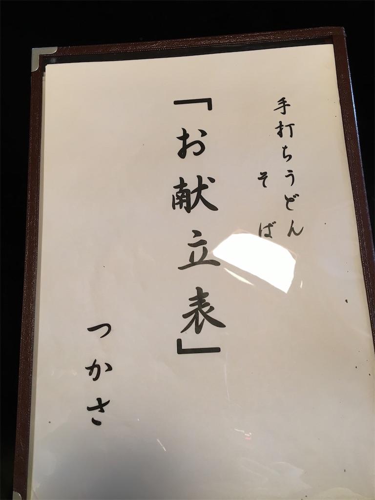 f:id:tetsuuma:20210116193805j:image
