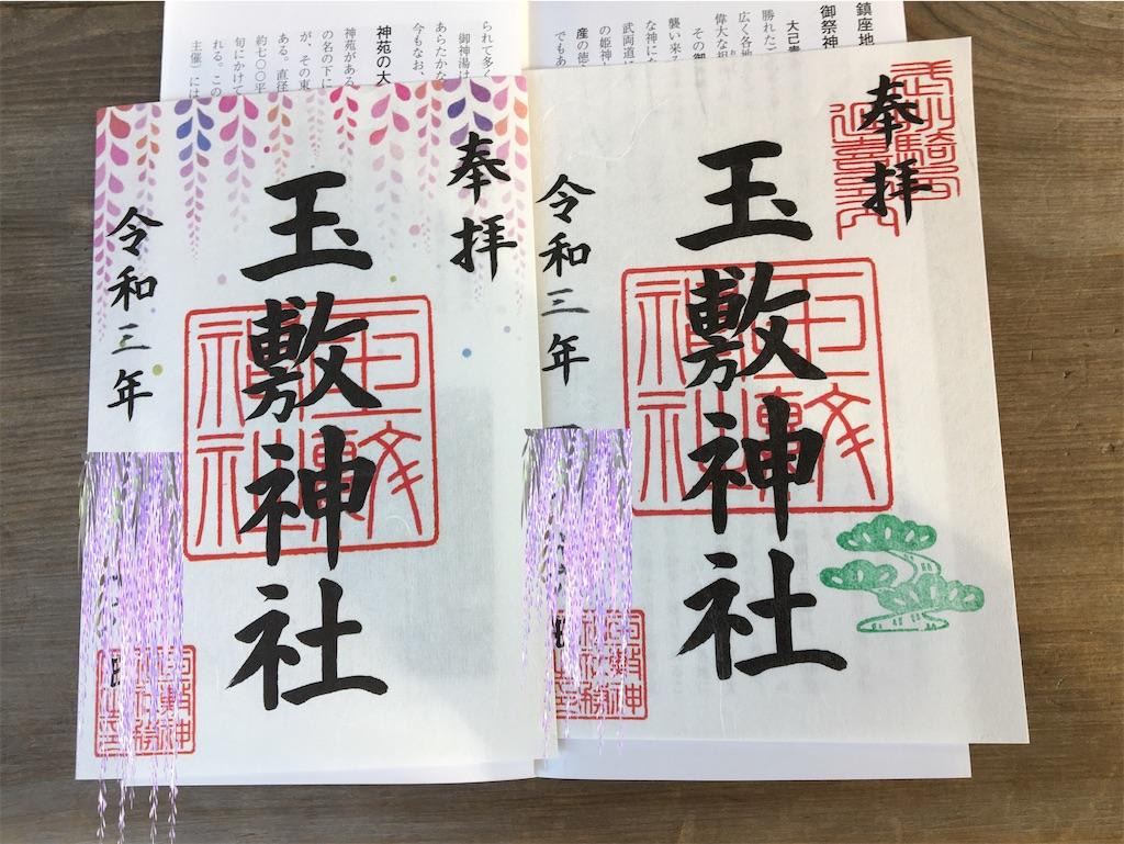 f:id:tetsuuma:20210116210622j:image
