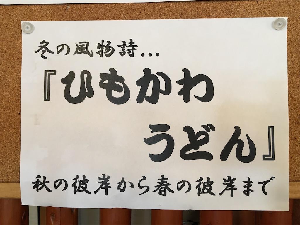f:id:tetsuuma:20210116215035j:image