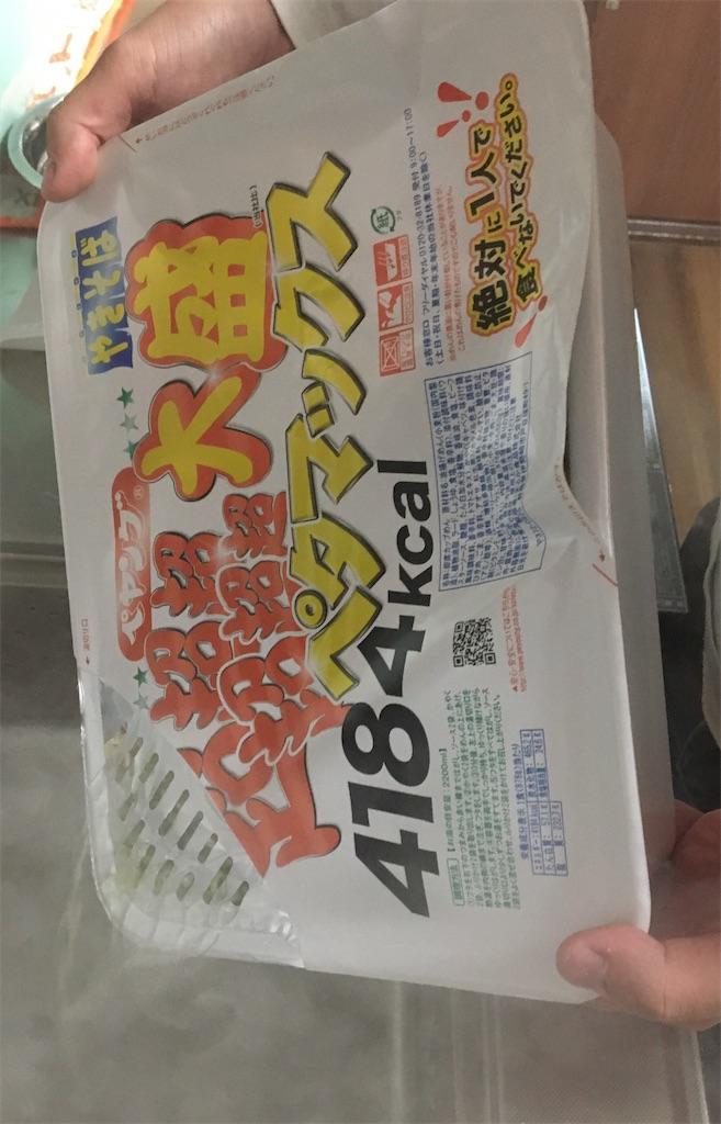 f:id:tetsuuma:20210124104608j:image