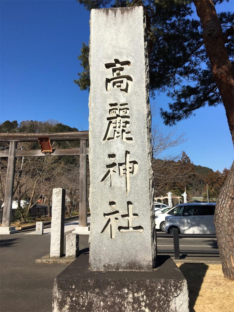 f:id:tetsuuma:20210206183832j:image
