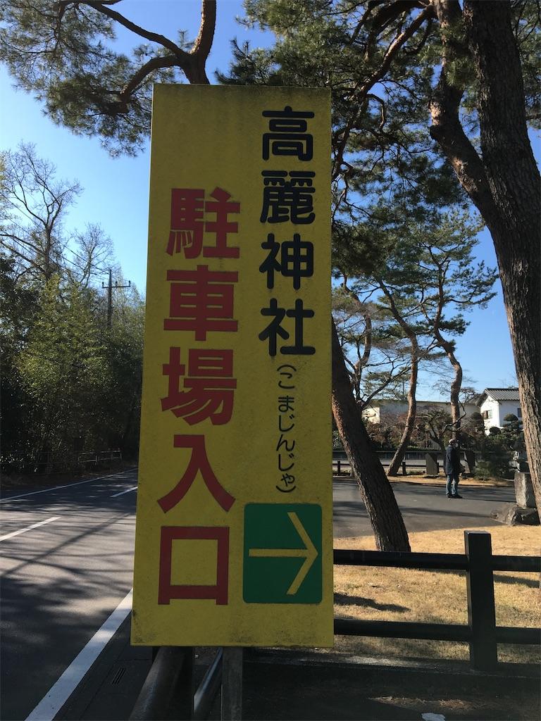 f:id:tetsuuma:20210206185335j:image