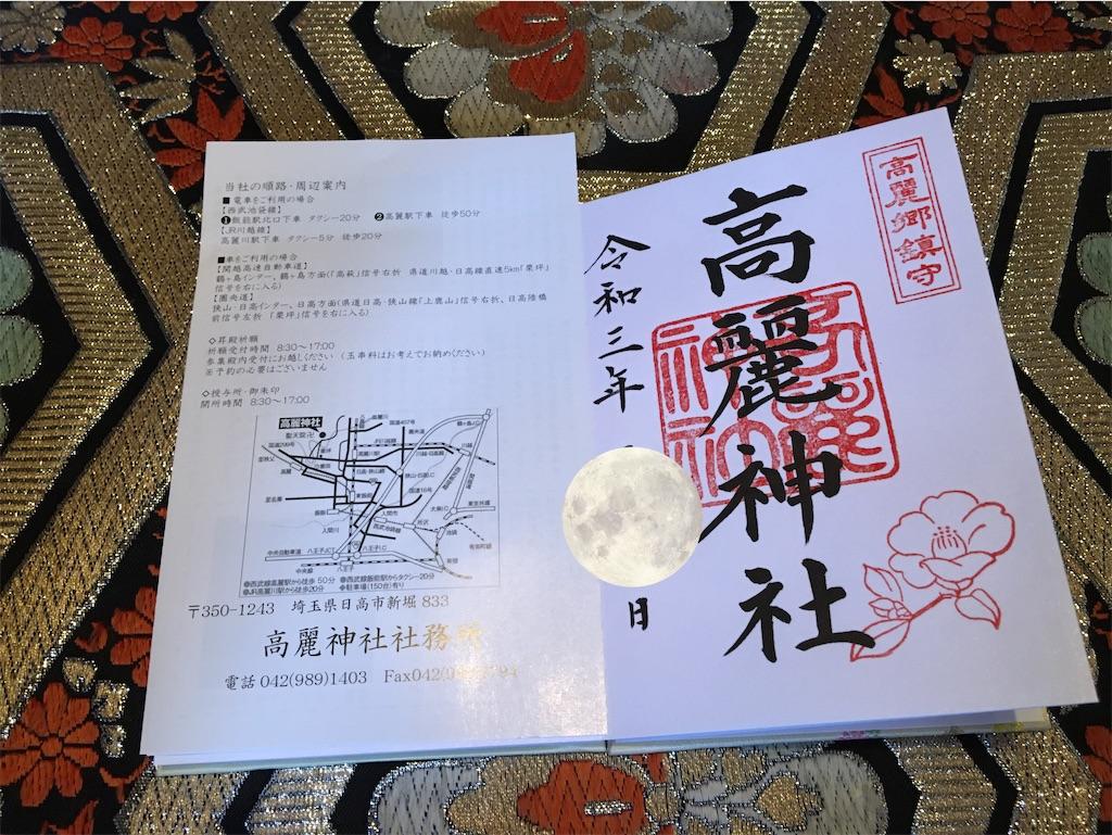 f:id:tetsuuma:20210206190838j:image
