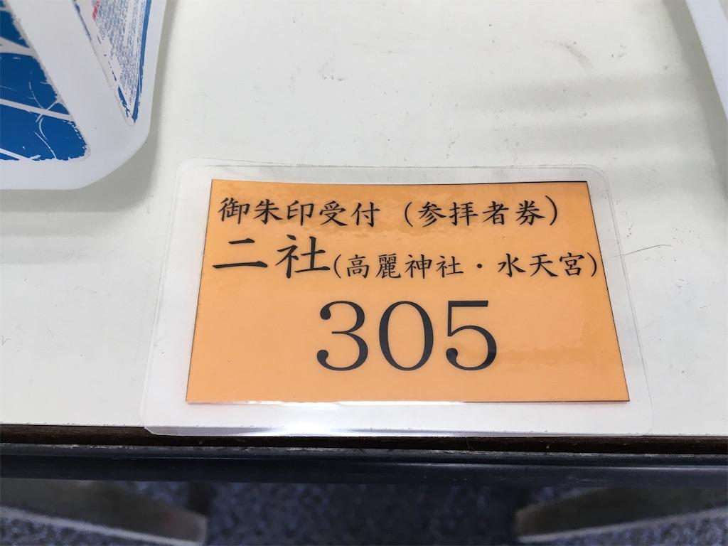 f:id:tetsuuma:20210206191130j:image