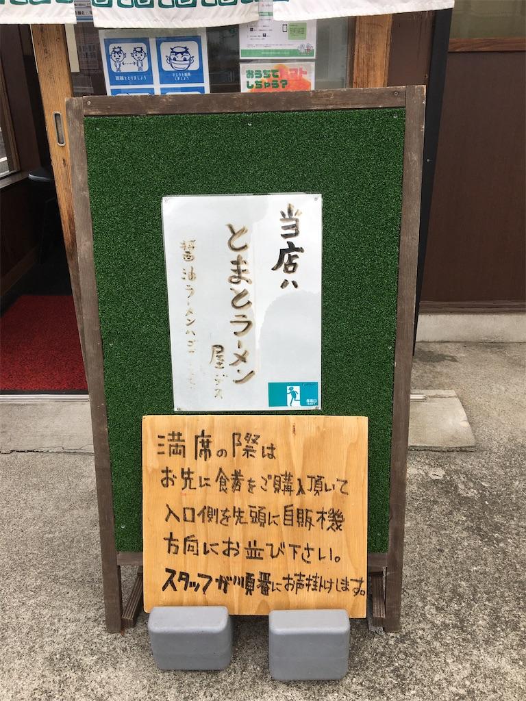 f:id:tetsuuma:20210308041946j:image