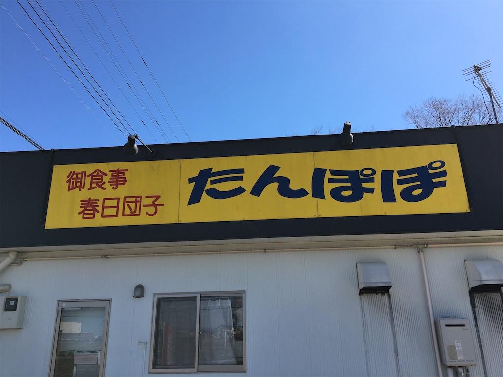 f:id:tetsuuma:20210314145314j:image