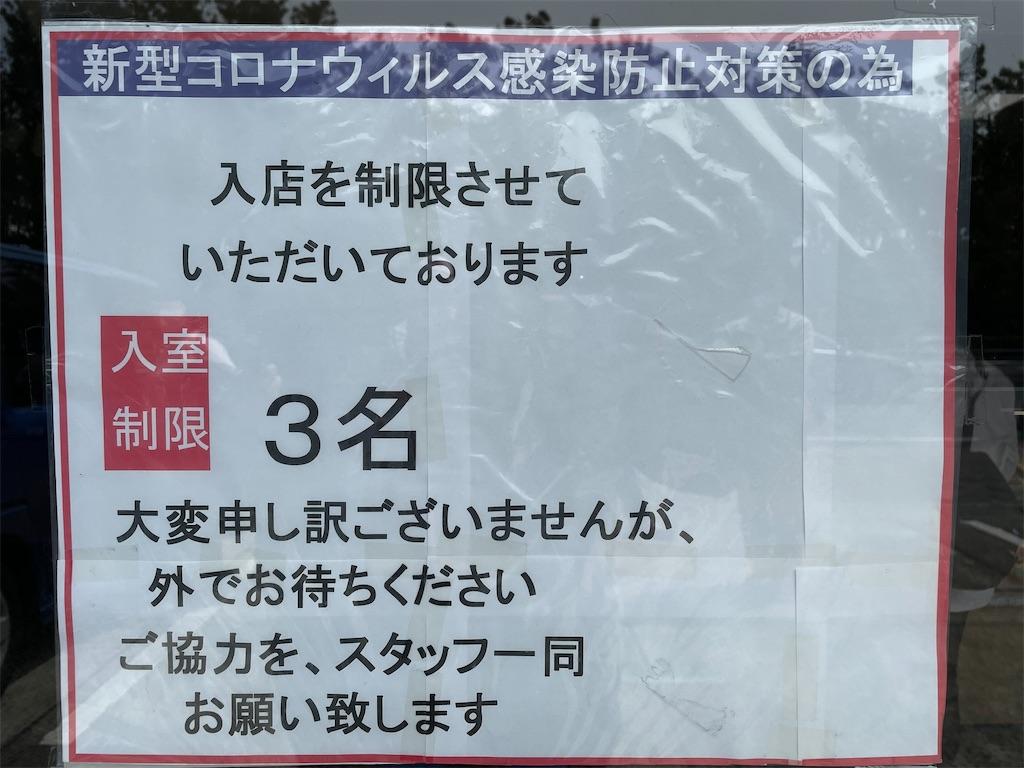 f:id:tetsuuma:20210425170211j:image