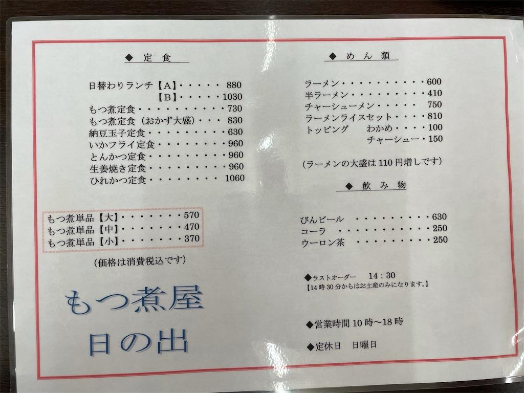 f:id:tetsuuma:20210619151443j:image
