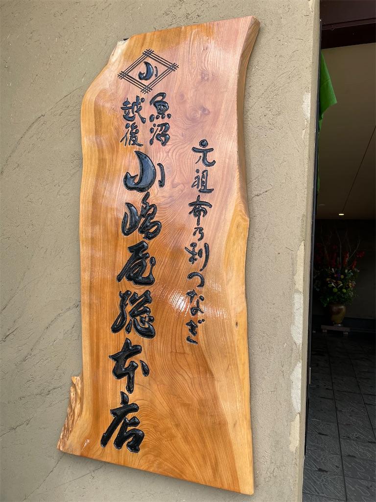 f:id:tetsuuma:20210801135057j:image