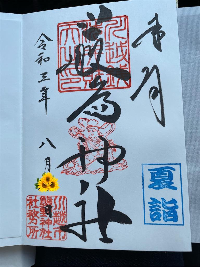 f:id:tetsuuma:20210807191016j:image