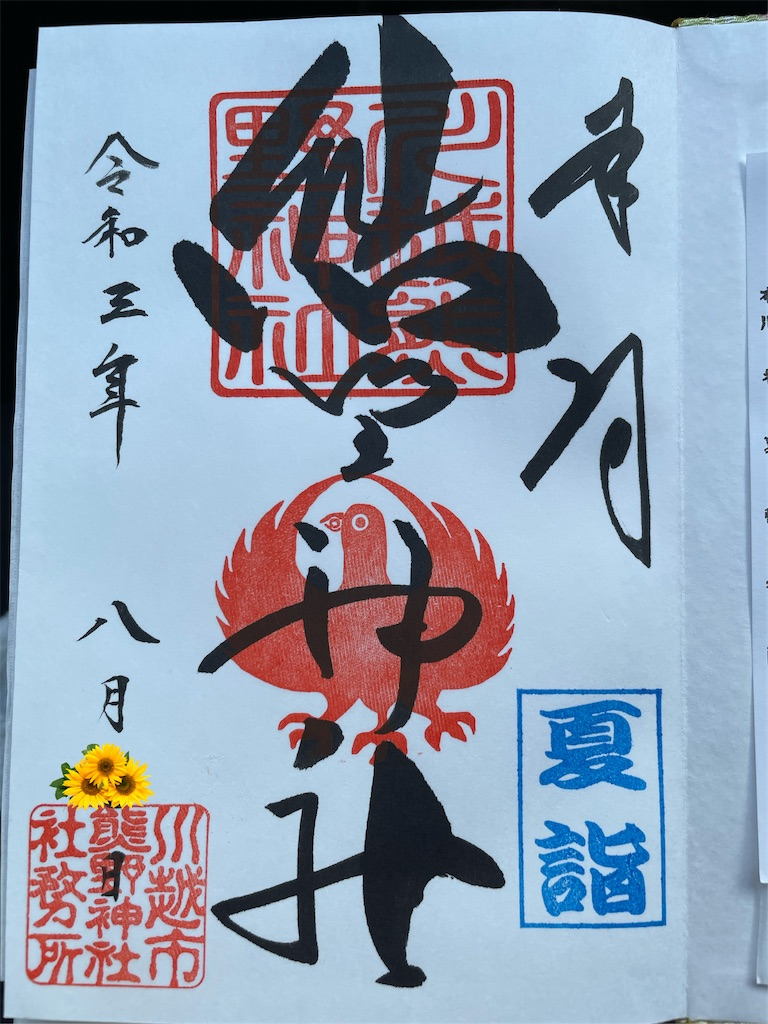 f:id:tetsuuma:20210807191019j:image