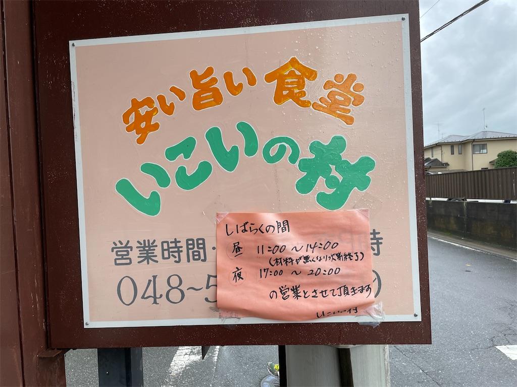 f:id:tetsuuma:20210808161240j:image