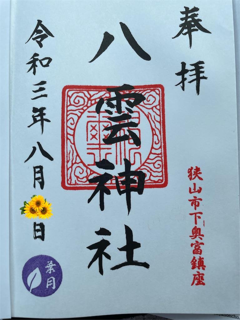 f:id:tetsuuma:20210809120015j:image