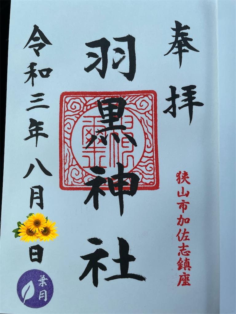 f:id:tetsuuma:20210809120019j:image