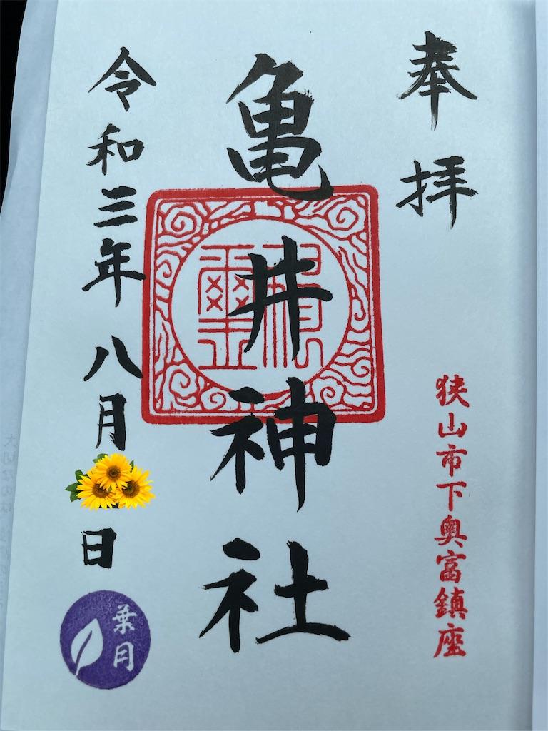 f:id:tetsuuma:20210809120023j:image