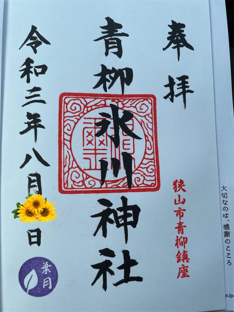 f:id:tetsuuma:20210809120307j:image