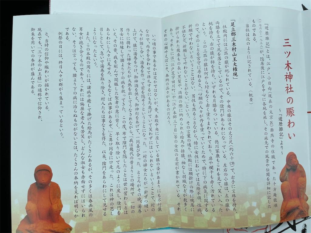 f:id:tetsuuma:20210813030831j:image