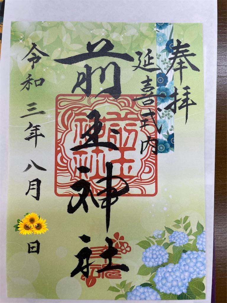 f:id:tetsuuma:20210814044411j:image