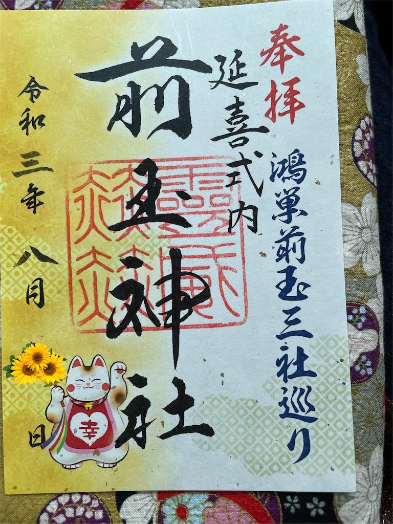 f:id:tetsuuma:20210814095910j:image