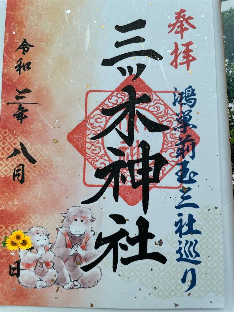 f:id:tetsuuma:20210814095917j:image