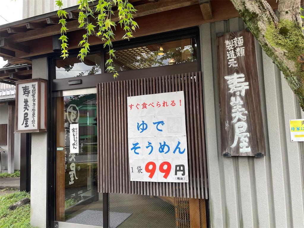 f:id:tetsuuma:20210821175114j:image
