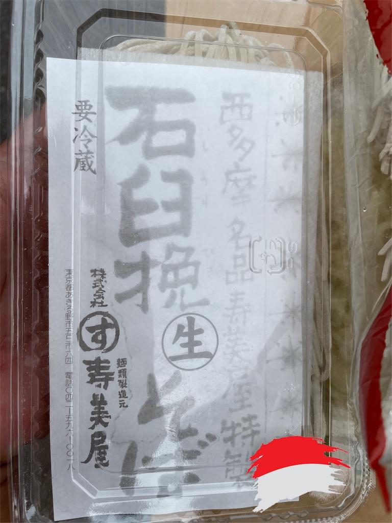 f:id:tetsuuma:20210822112527j:image