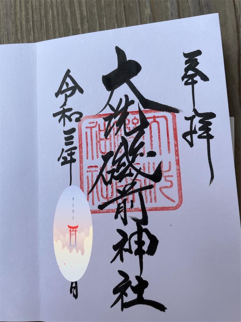 f:id:tetsuuma:20210905090004j:image