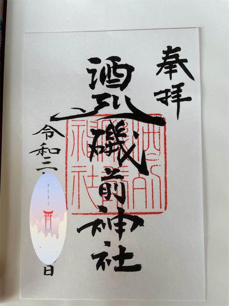 f:id:tetsuuma:20210906060310j:image