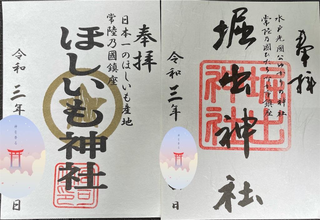 f:id:tetsuuma:20210907030621j:image