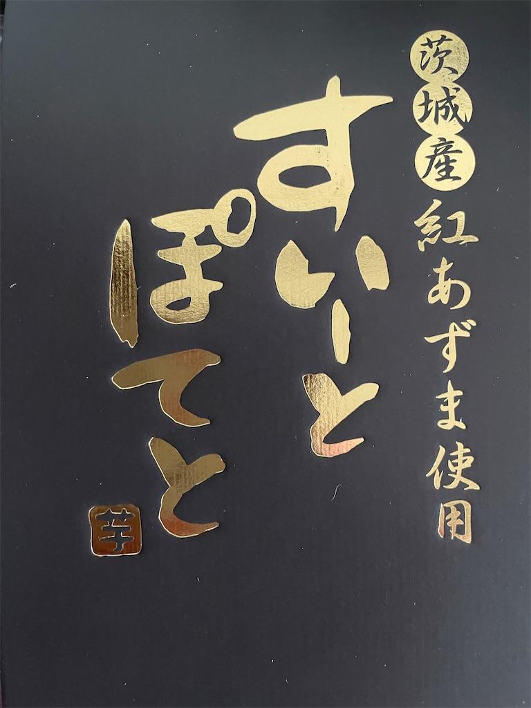 f:id:tetsuuma:20210926175432j:image