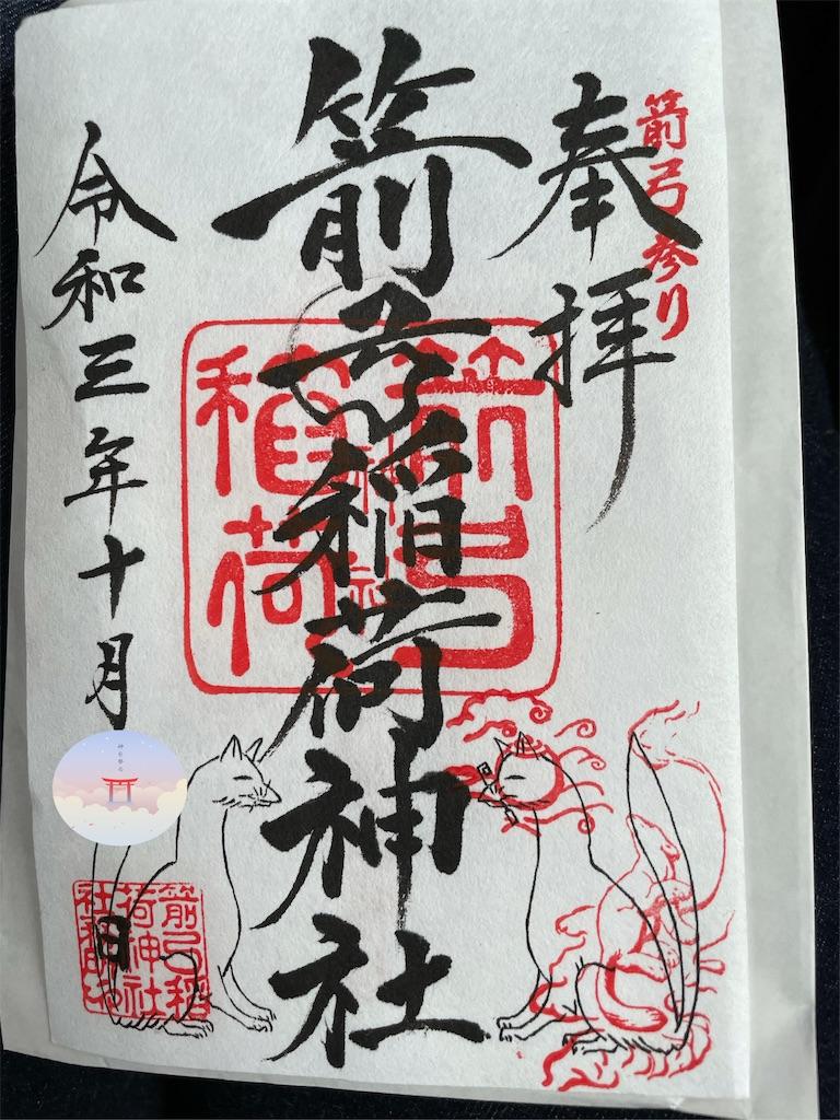 f:id:tetsuuma:20211010150420j:image