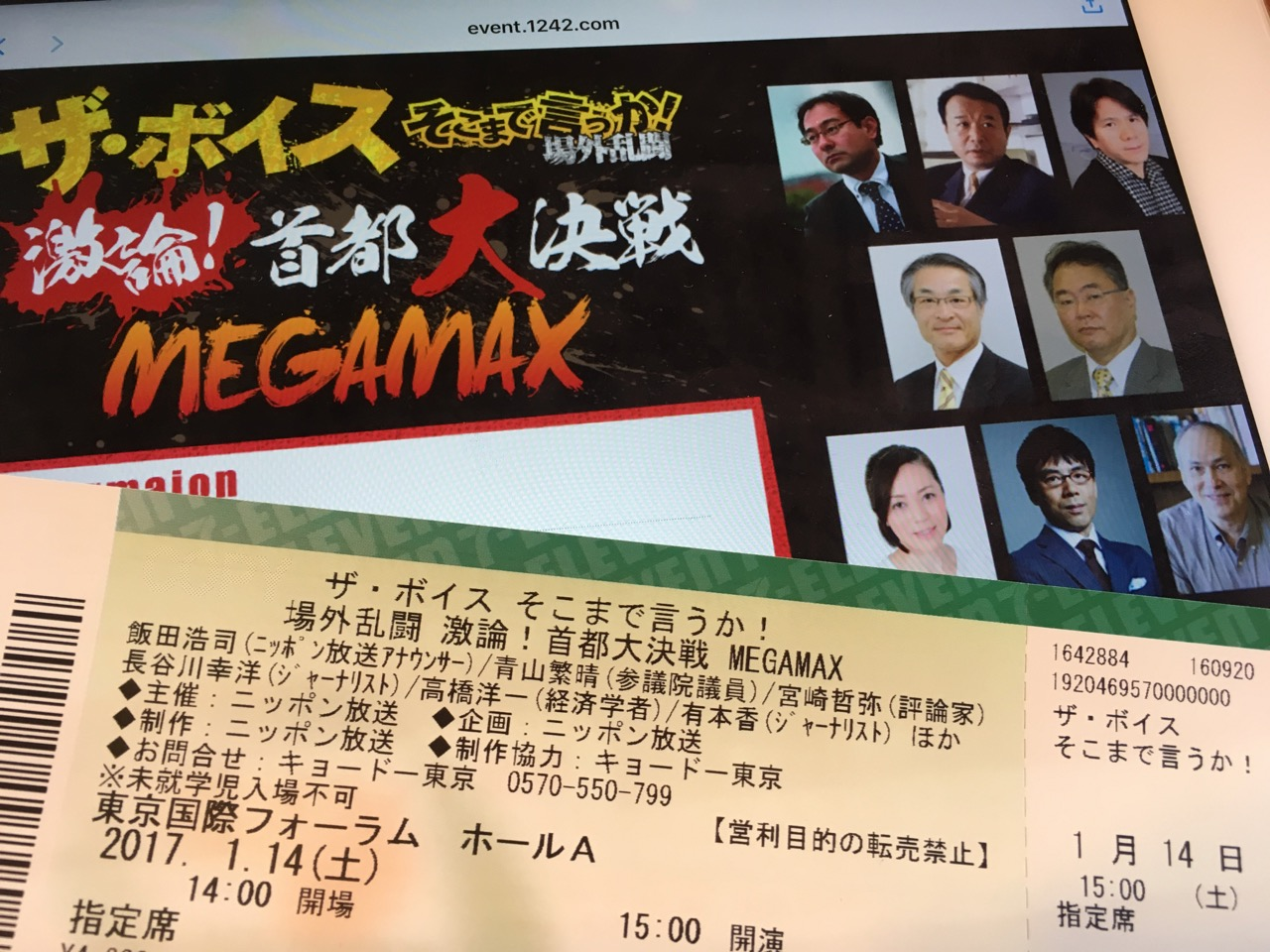 f:id:tetsuya0723:20170114121154j:plain